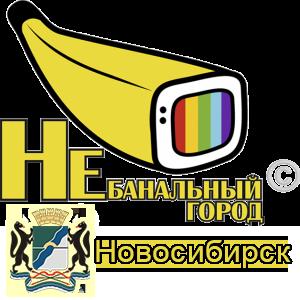 Небанальный Новосибирск